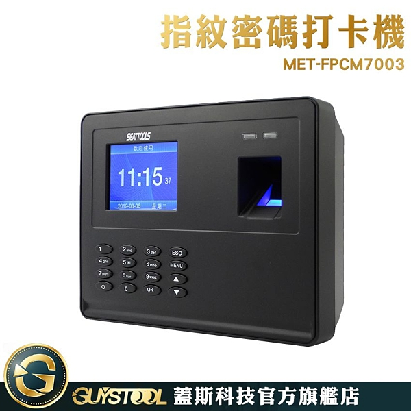 蓋斯科技 MET-FPCM7003 辦公室用品 指紋密碼打卡機不斷電型 簽到機 指紋打卡 上班下班 出勤 打卡機