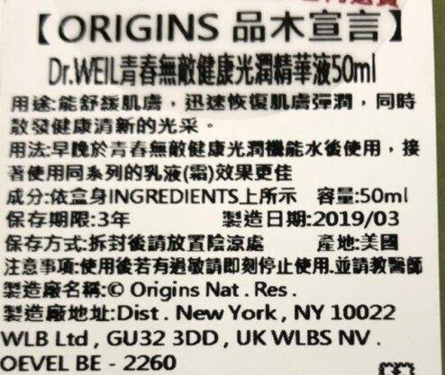 ORIGINS品木宣言 Dr.WEIL青春無敵健康光潤精華液(50ml/瓶) [大買家]