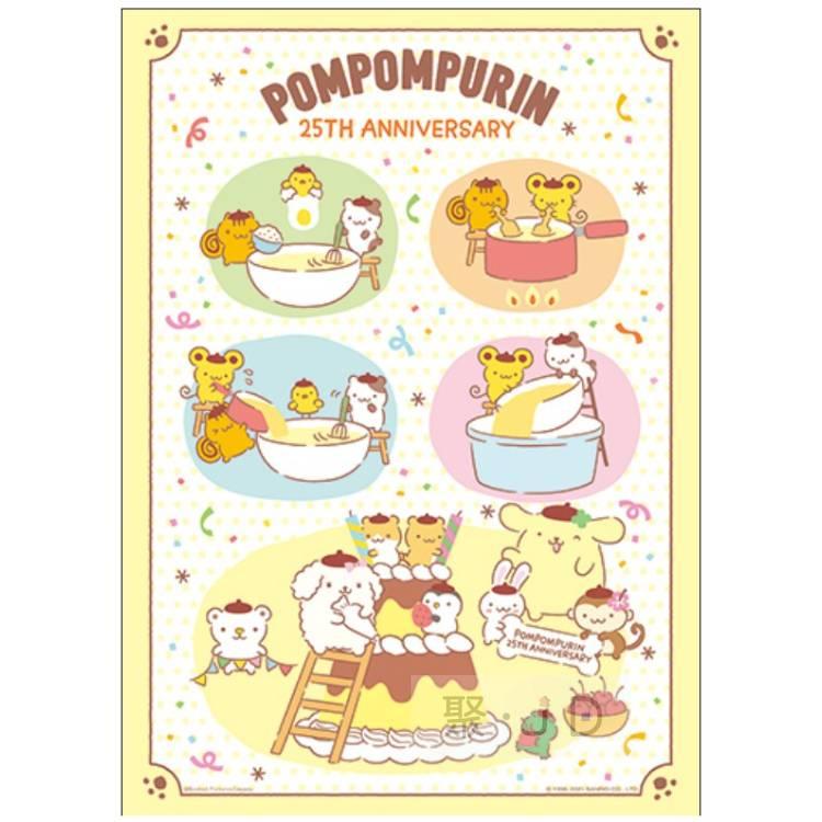 【P2 拼圖】HP0520-194 PomPomPurin 布丁狗 (25周年系列) 手工蛋糕 520 片盒裝拼圖