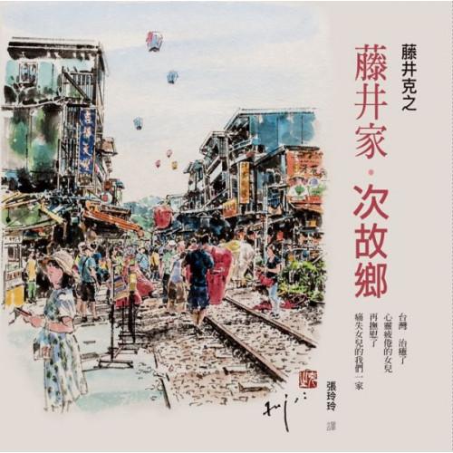 藤井家‧次故鄉:一世父女情、一份懷念心、一段台灣行