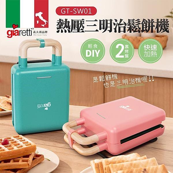 【南紡購物中心】【GIARETTI】熱壓三明治鬆餅機 GT-SW01