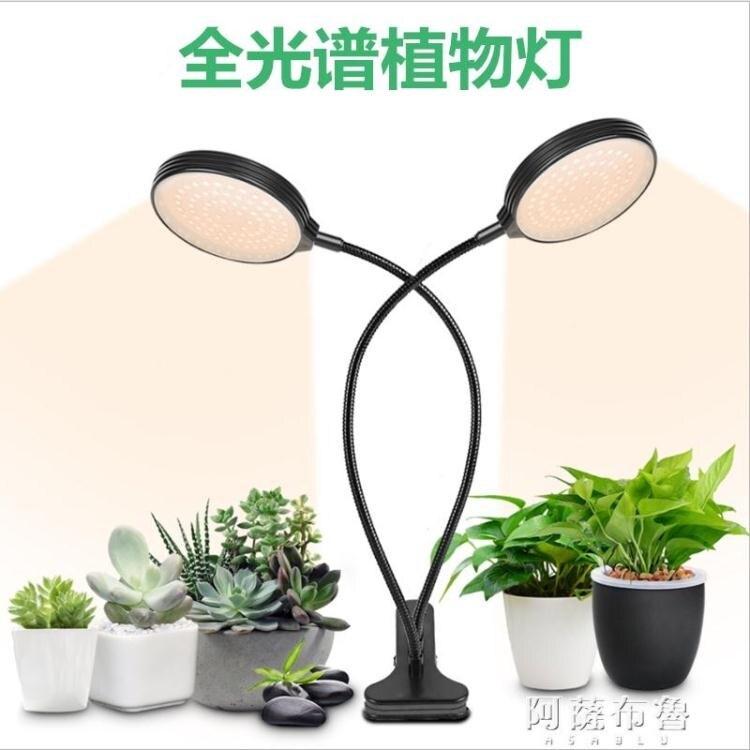 植物燈 全光譜led植物補光燈家用室內多肉綠植花卉防徒上色仿太陽生長燈