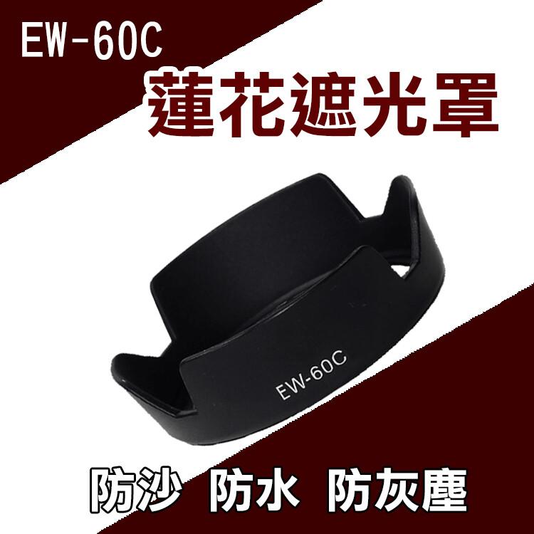 canon ew-60c 蓮花型 遮光罩