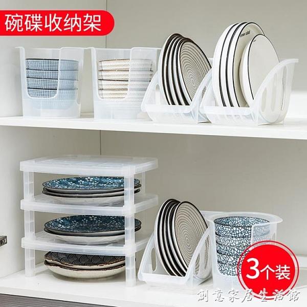 日本進口廚房放碗架子瀝水架家用塑料置碗架碗碟盤子收納架置物架 創意家居生活館