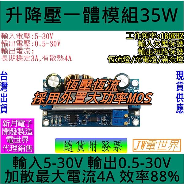 恆壓恆流升降壓模組 大電流4A 附充電功能 SJVA[電世界56-4]