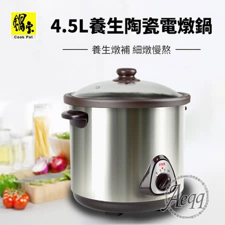 【勳風】4.5L不鏽鋼電燉鍋(HF-N8452)