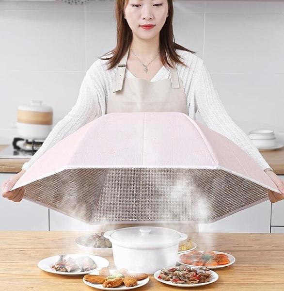保溫菜罩折疊蓋菜罩保溫罩傘