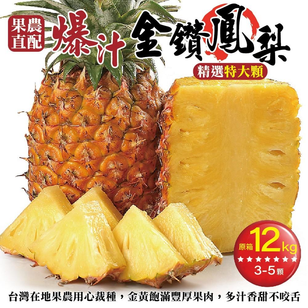嚴選外銷等級金鑽鳳梨 原箱12kg±10%【果農直配】全省免運