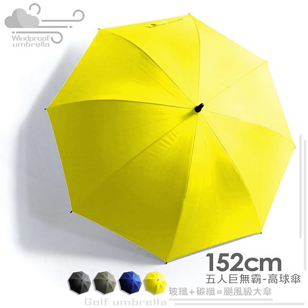 【買一送一】五人巨無霸傘-工學高球傘-152cm /傘雨傘長傘自動傘大傘洋傘遮陽傘抗UV傘非反向傘+1