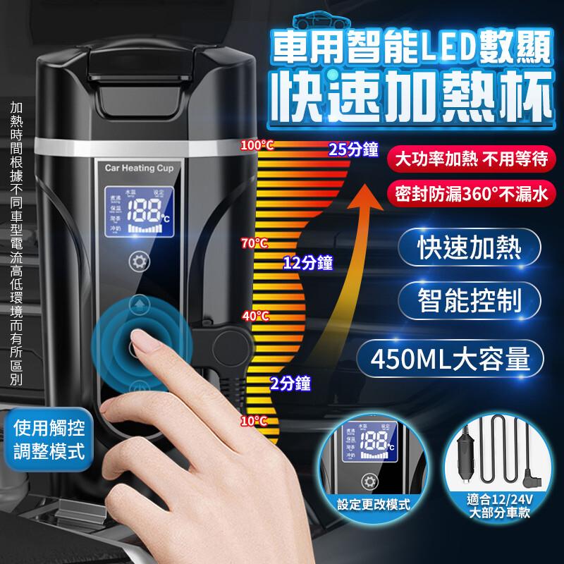 長江phone車用智能led數顯快速加熱杯