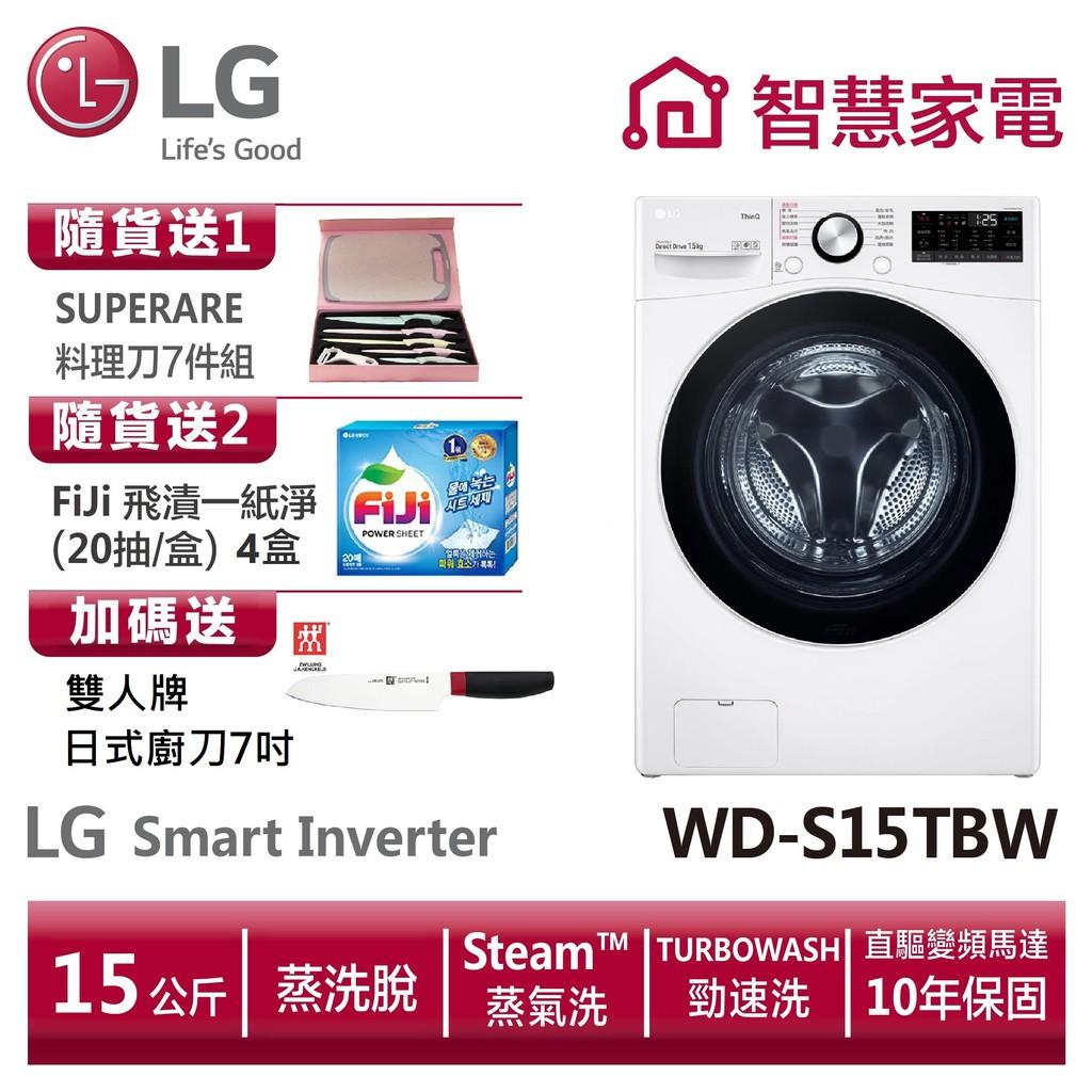 LG 樂金 WD-S15TBW 滾筒洗衣機(蒸洗脫) 送料理刀7件組、洗衣紙4盒、雙人牌日式廚刀、樂美雅餐具
