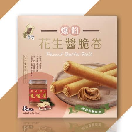 【新竹福源】爆餡花生醬脆卷 120g (15gx8入) 6盒/組