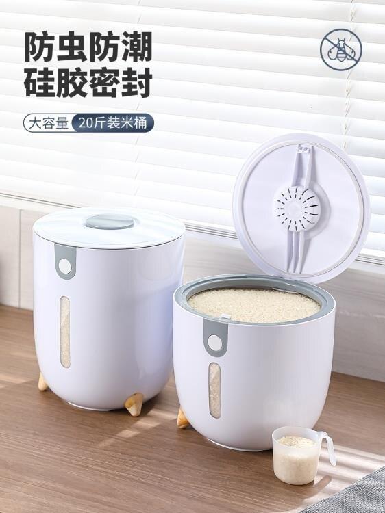 米桶 廚房家用裝防蟲防潮密封面粉儲存罐大米收納盒10斤20斤米箱缸