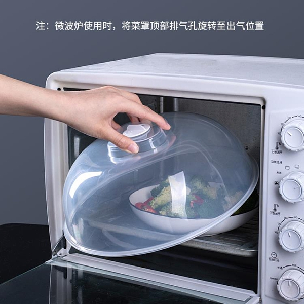 微波爐加熱專用蓋保溫菜罩