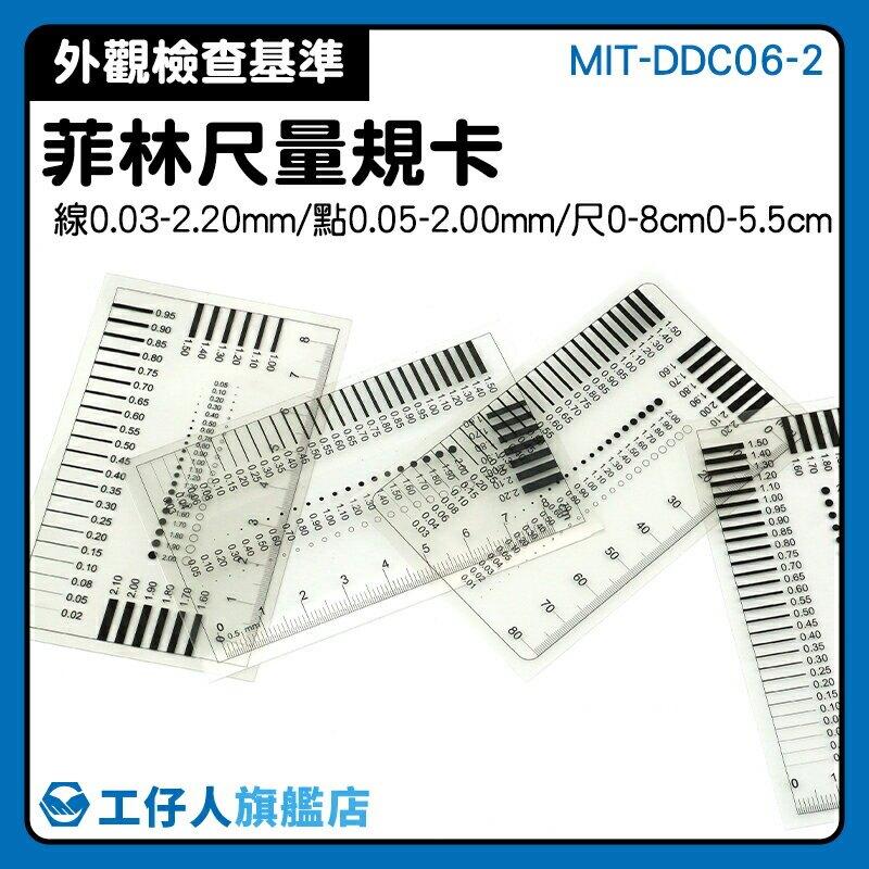 『工仔人』點卡 MIT-DDC06-2 品質檢驗 大量採購 缺陷點規對照卡 優惠 裂縫對比