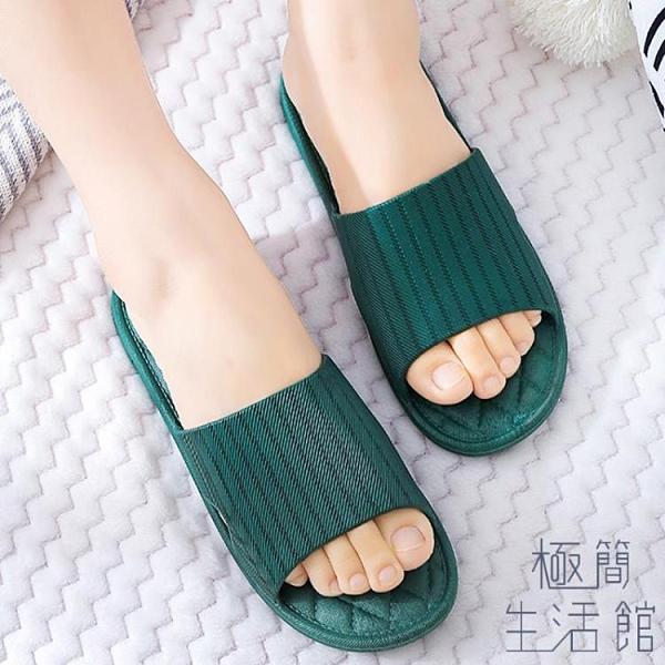 【2雙裝】居家拖鞋女夏天家用防滑靜音塑料軟底拖鞋【極簡生活】