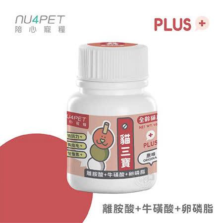 陪心寵糧 NU4PET 陪心機能 PLUS 貓三寶 35g x2罐組 牛磺酸 離胺酸 卵磷脂 寵物營養品