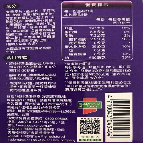 桂格 濃湯燕麥(洋蔥起司風味-47g*5包) [大買家]
