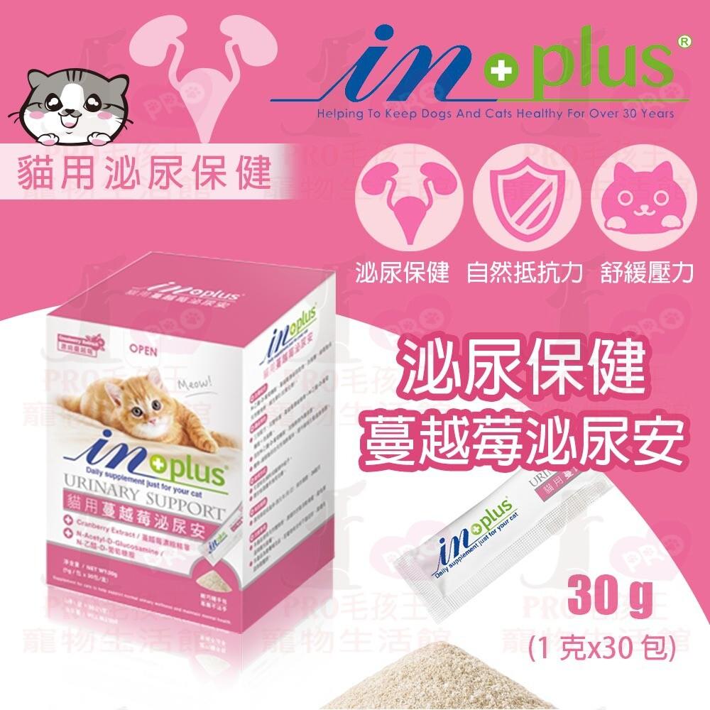 pro毛孩王 in-plus泌尿保健-蔓越莓泌尿安30克 (1克x30包) 貓用保健 泌尿保健品