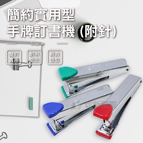 【珍昕】簡約實用型手牌訂書機(附針)(顏色隨機出貨)(長約9cmx裝載10號訂書針)/釘書機/文具