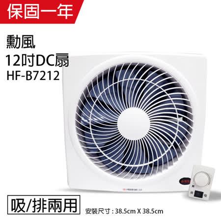 【勳風】12吋 DC節能變頻吸排風扇HF-B7212