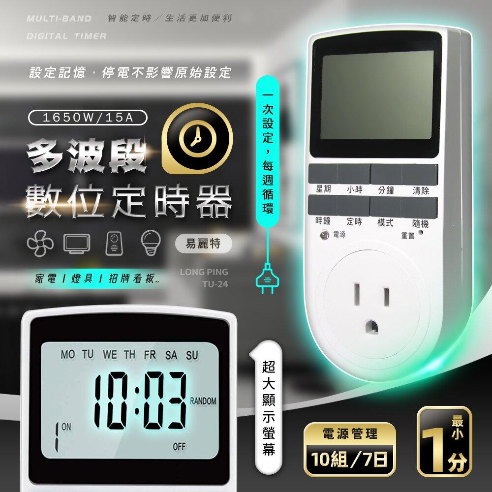 【易麗特】7 days 多波段數位定時器(1入)