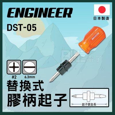 [百威電子] 日本 ENGINEER 替換式 兩用 膠柄起子 6.3mm 2# DST-05 螺絲起子 兩用起子