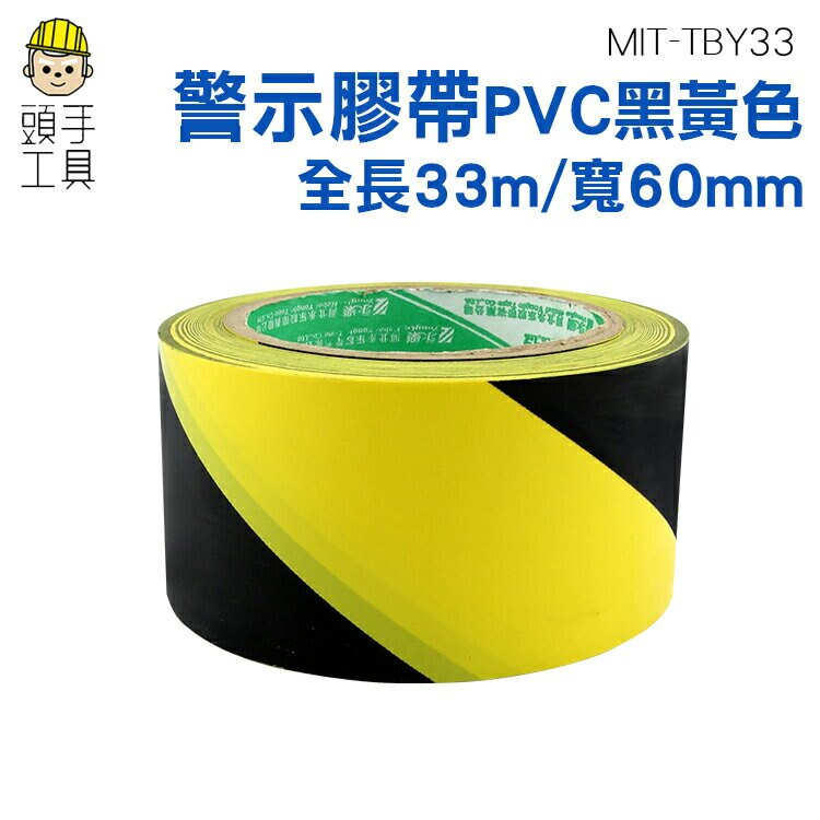 【頭手工具】警示膠帶 黃黑色斑馬紋 PVC膠帶 施工展示膠帶 樓梯台階 60mm*33M 標示膠帶