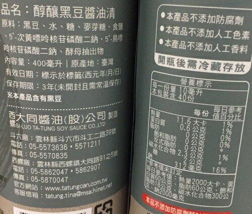 大同 醇釀黑豆醬油清(400ml) [大買家]