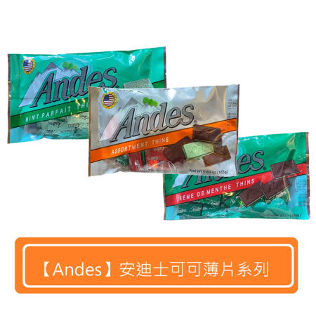 【安迪士】綜合、雙薄荷、單薄荷-可可薄片(35片裝)165g 任選 (3包/組)