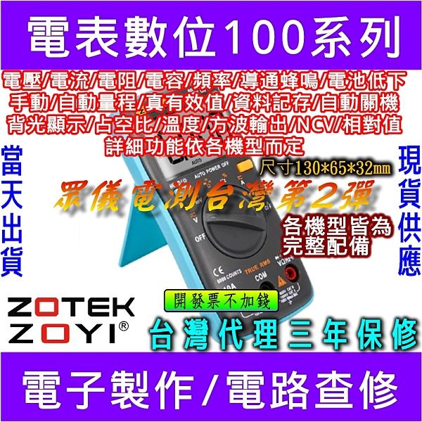 ZOYI ZT102 數位電表[電世界900-4]