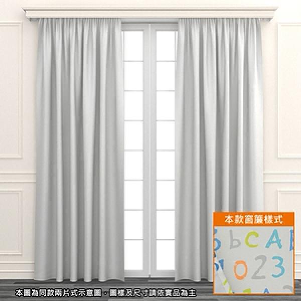 童趣字母防蟎抗菌遮光窗簾 寬290x高210cm