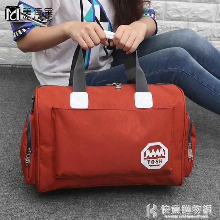 韓版大容量旅行袋手提旅行包可裝衣服的包包行李包女防水旅游包男