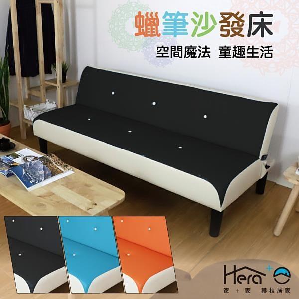 【南紡購物中心】Crayon蠟筆色系三段式沙發床/三色【赫拉居家】