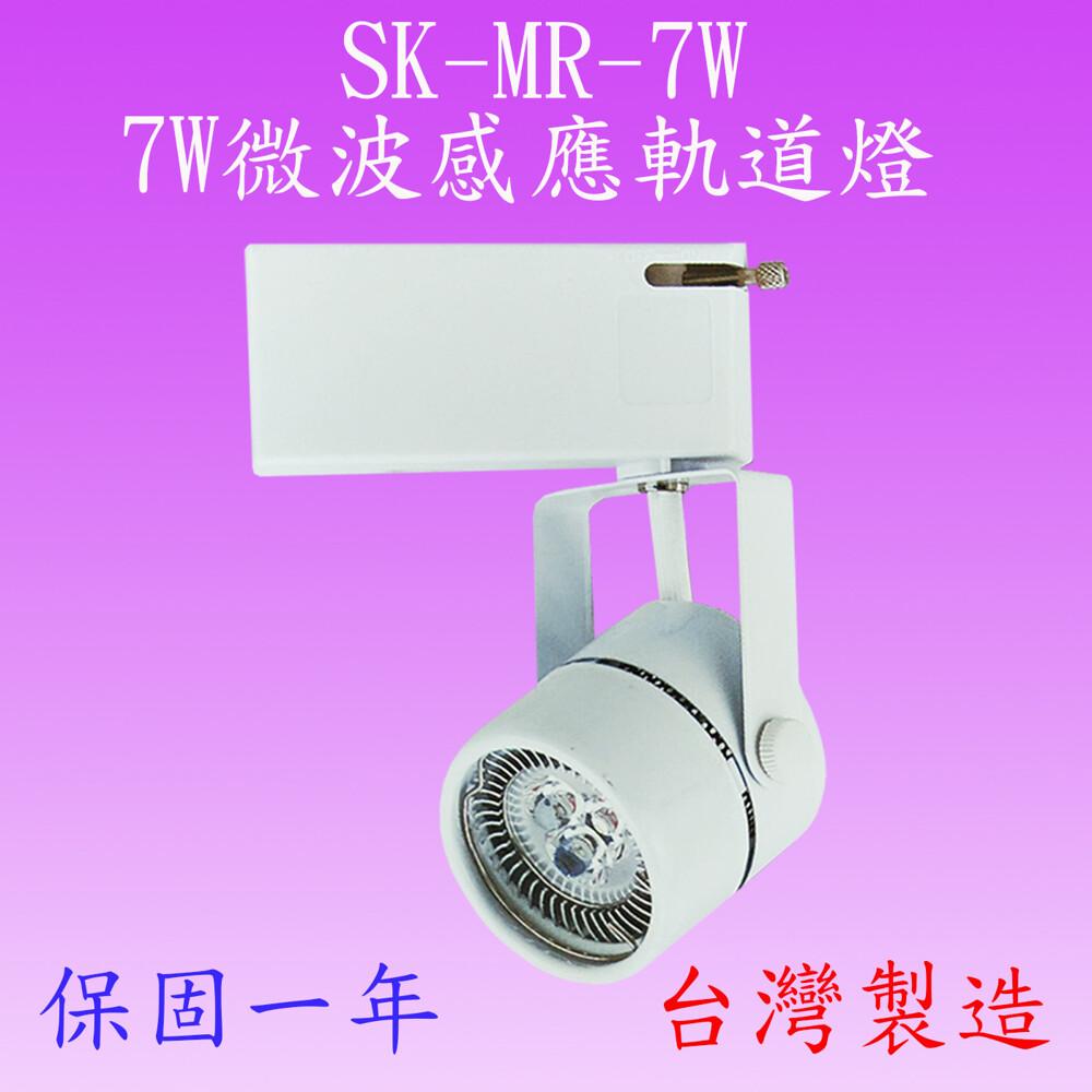 豐爍sk-mr-7w 7w微波感應軌道燈(台灣製)滿2500元以上送一顆led燈泡
