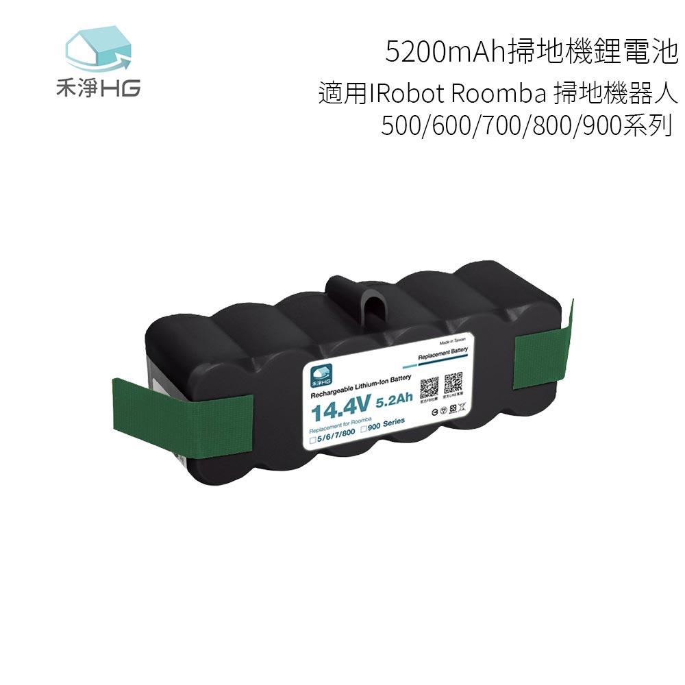 禾淨HG 適用IRobot Roomba 掃地機器人500/600/700/800/900系列 吸塵器鋰電池5200mAh