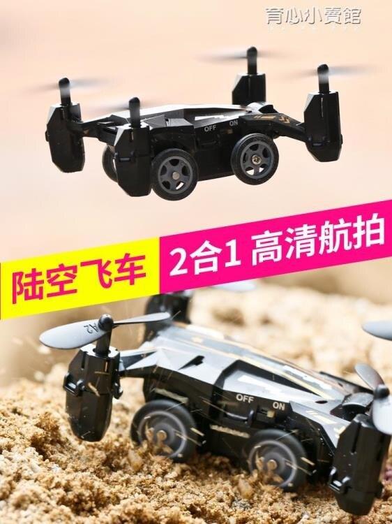 樂天優選-迷你無人機陸空雙棲遙控小飛機飛車高清航拍四軸飛行器男孩玩具