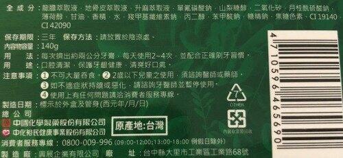 百齡 純淨草本牙膏綠茶(140g/支) [大買家]