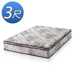 顛覆設計 正三線乳膠舒柔加強護背型3.0硬式彈簧床墊-單人3尺