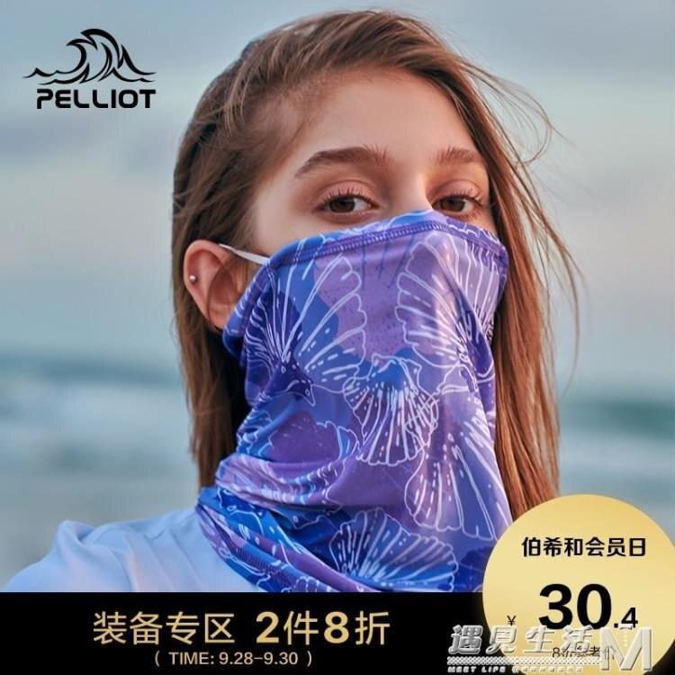 伯希和戶外百變魔術頭巾防紫外線遮臉冰絲騎行多功能面罩防塵圍脖