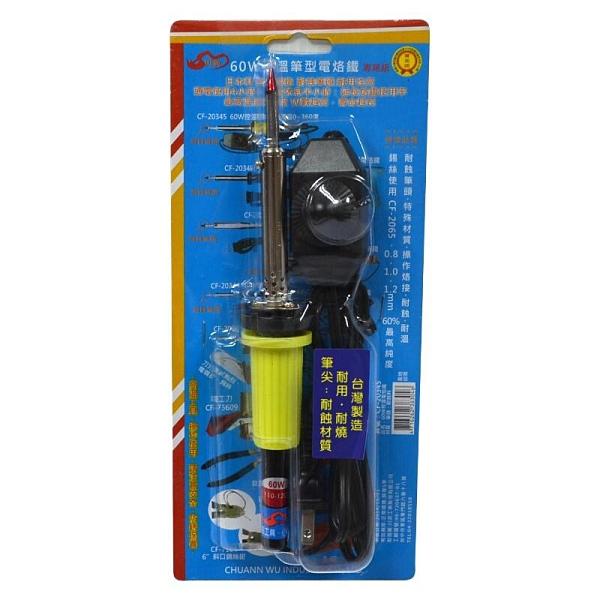 【DA281】控溫筆型烙鐵CF20345 60W 可調整溫度 EZGO商城