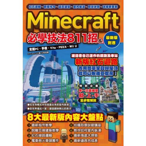 紅石邏輯、新版指令、逼真建築、室內裝潢、取景訣竅、改版新要素:Minecraft必學技法8