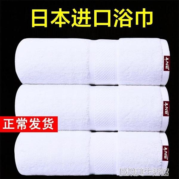 日本進口五星級酒店浴巾純棉成人加大柔軟毛巾男女士超強吸水個性 【優樂美】