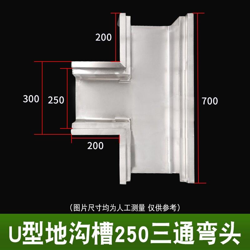 不鏽鋼排水槽 304不銹鋼線性地溝U型槽溝槽蓋板廚房成品排水溝下水道水溝水槽T
