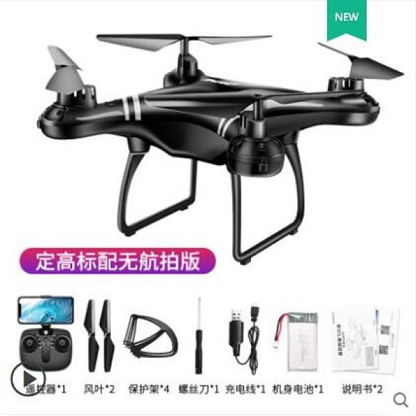 無人機4K航拍遙控飛機高清專業小型小學生兒童耐摔玩具四軸飛行器 晴天時尚