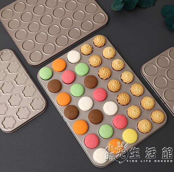 馬卡龍模具不粘做曲奇餅干模具金色淺烤盤烤箱用烘焙家用diy工具 小時光生活館