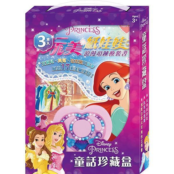 迪士尼公主 童話珍藏盒