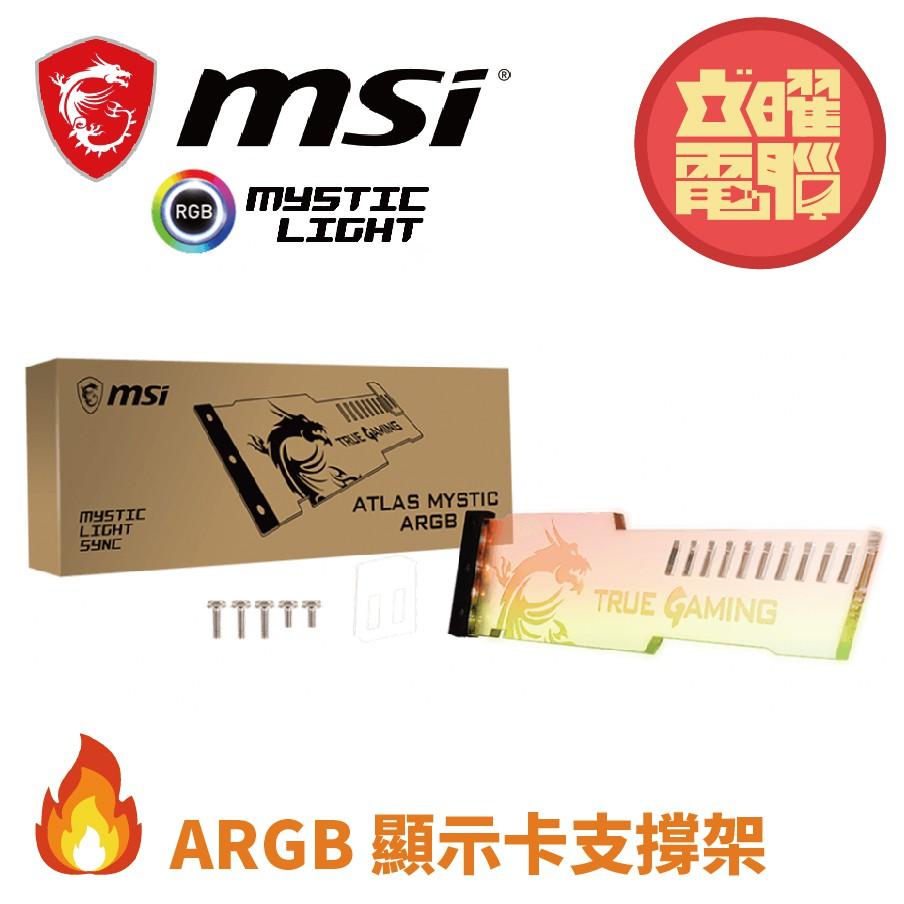 微星 ATLAS Mystic ARGB 顯示卡支撐架 ARGB 燈光 導光