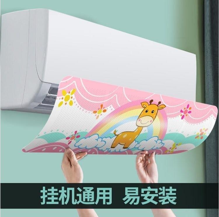樂天優選-容威空調擋風板防直吹出風口遮風板壁掛式通用擋板月子冷氣導風罩