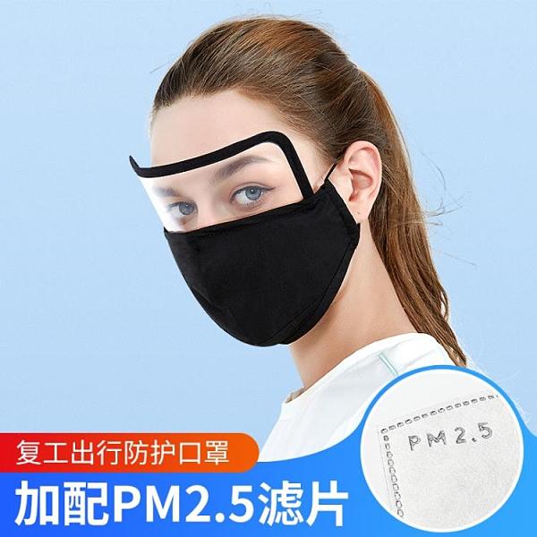 防護口罩防塵防風護目可水洗帶閥夏季騎行防曬護眼一體式鏡片口罩 韓美e站